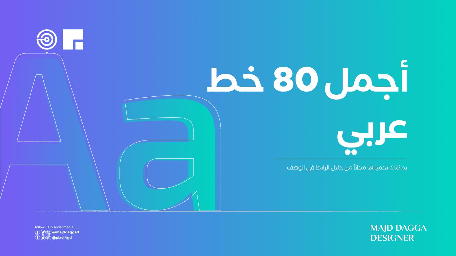 أجمل 80 خط عربي للتحميل مجاناً TOP 80 Arabic fonts in