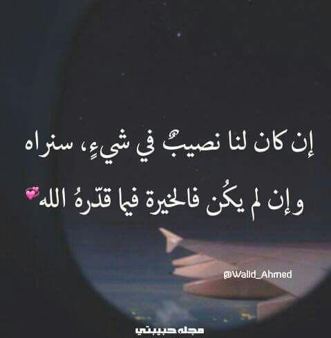 إن كان لنا نصيب في شيء سنراه وإن لم يكن فالخيرة فيما قدره الله Nana Quotes Wise Quotes Arabic Quotes