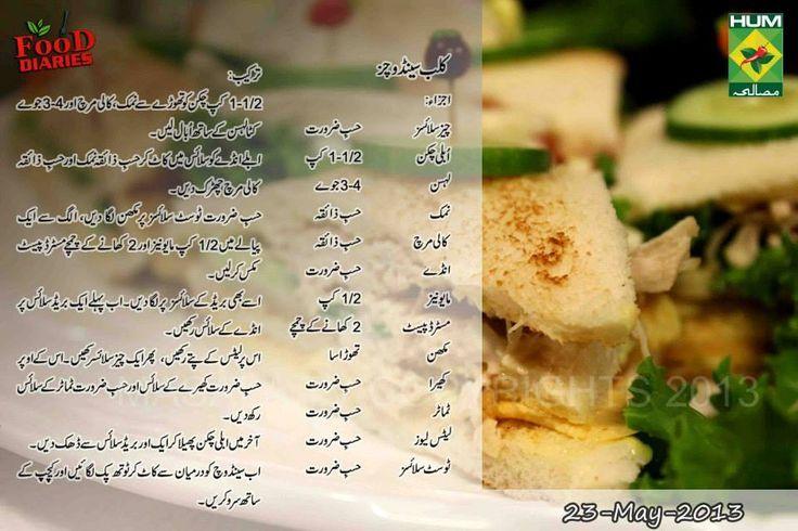 Club Sandwich Recipe By Chef Zakir Club Sandwich Recipes Chutney Recipes Recipes