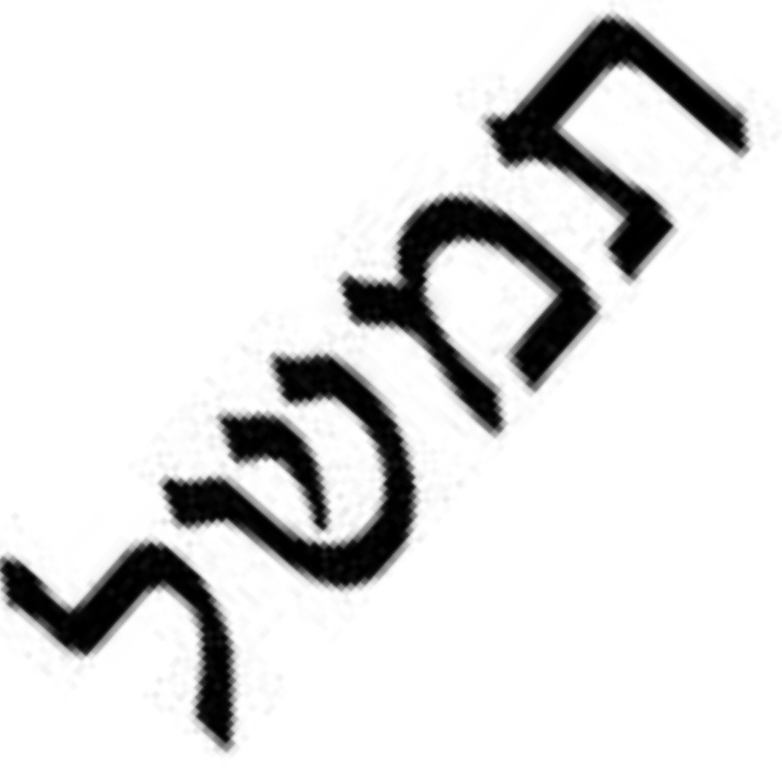 Fearless in hebrew the actual literal translation is strength fearless in hebrew the actual literal translation is strength of heart biocorpaavc Image collections