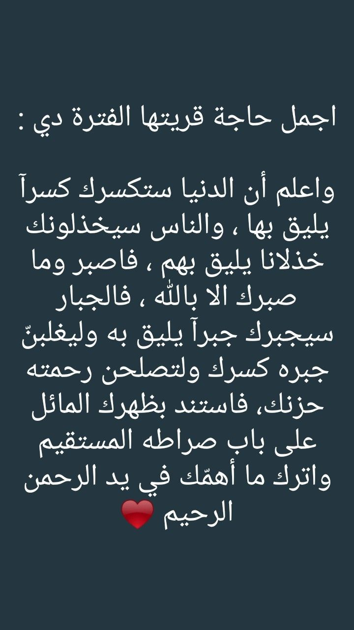 حالات واتس اب Quotes For Book Lovers Mood Quotes Arabic Quotes