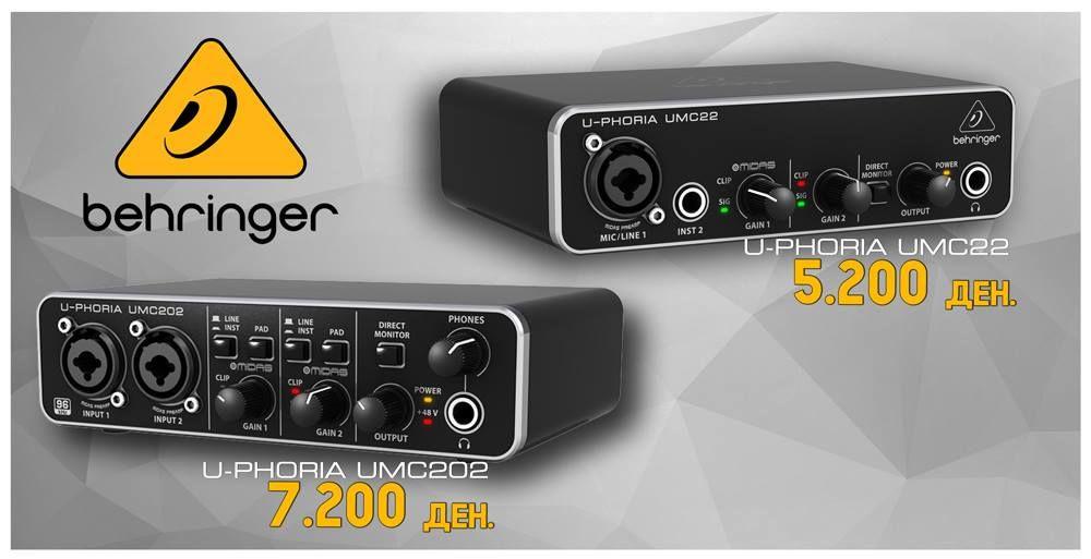 Behringer UMC Audio Interfaces! Професионално и евтино!  Снимајте преку врвните MIDAS предзасилувачи во вашето домашно студио или каде и да сте!