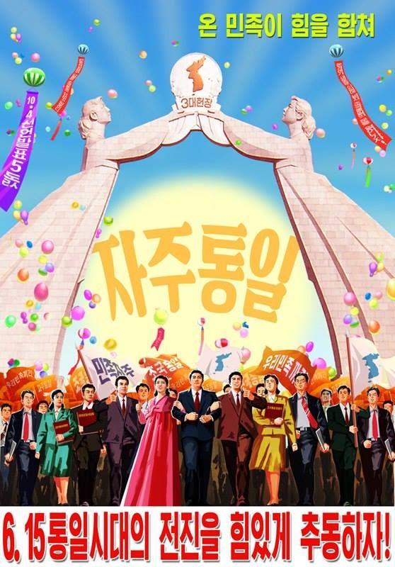 Postcard For The Reunification Of North South Korea Propaganda