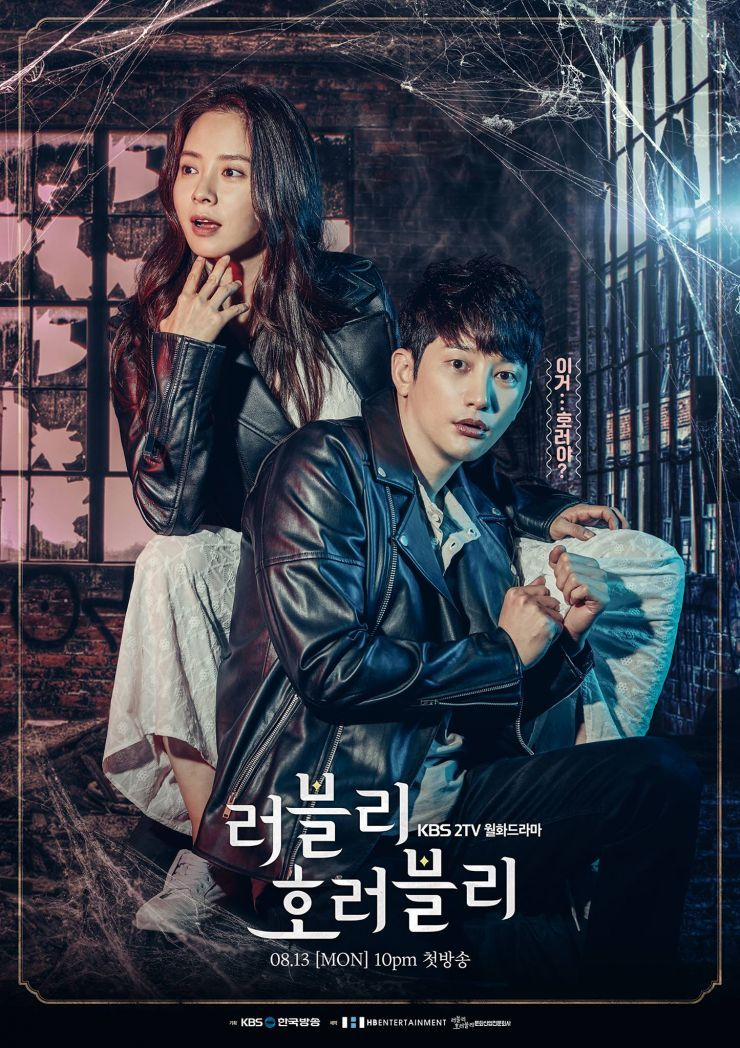 Lovely Horribly (러블리 호러블리) Korean - Drama - Picture in 2019