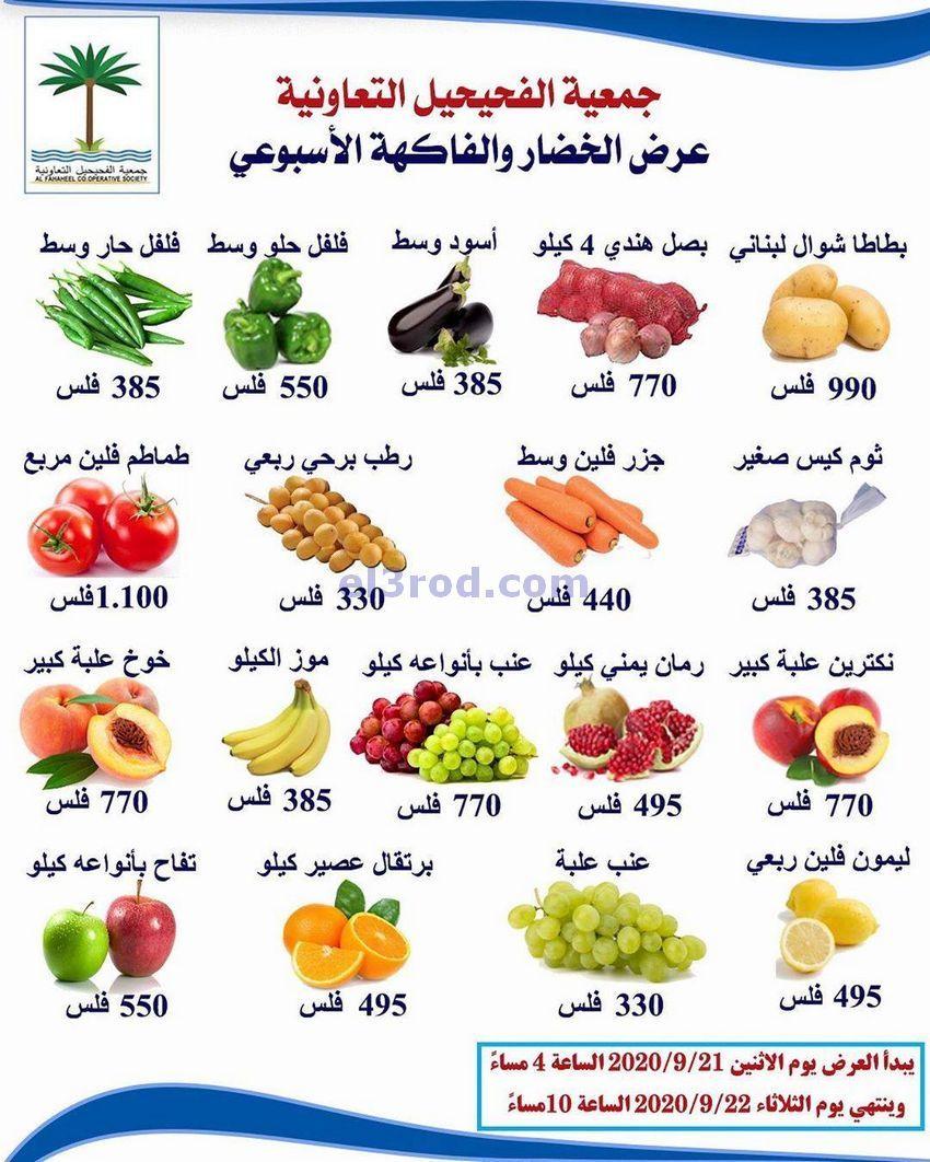عروض جمعية الفحيحيل التعاونية الثلاثاء 22 9 2020 Food Fruit Coop