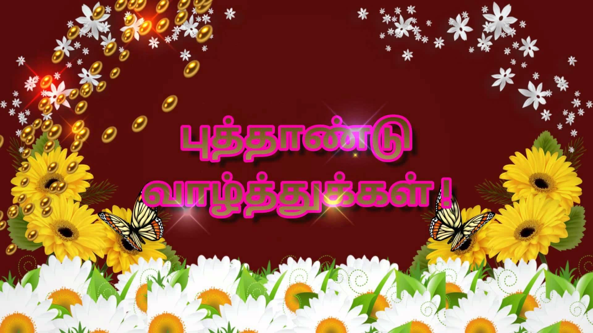 Happy Puthandu 2016 Tamil New Year Wishes Puthandu Greetings Puthandu Whatsapp Animation In 2021 Happy Easter Messages New Year Wishes Happy New Year Banner