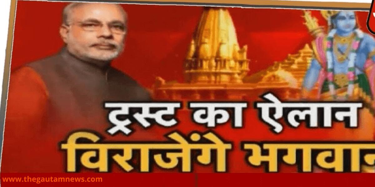 Ram Mandir Trust क ऐल न क ब द आजतक पर