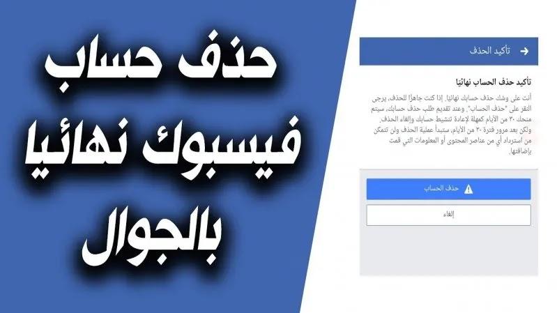 فى موضوع اليوم سوف نشرح كيفية إلغاء حساب الفيس بوك من الموبايل طريقة حذف حساب فيس بوك نهائيا من الجوال Delete Facebook Phone Facebook