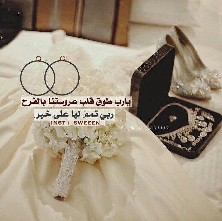 Pin By Rawan On تصاميم صور Love Quotes For Wedding Arab Wedding Wedding Blog