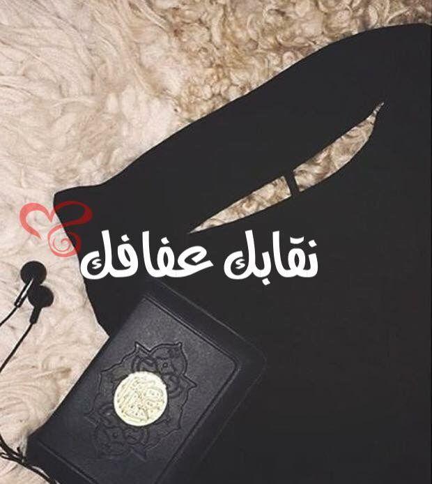 Pin Oleh سأكتفي بنفسي Di Niqap Wanita Ilustrasi
