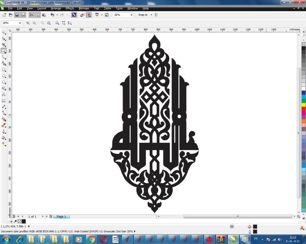 allah cnc laser dxf   Designs CNC   free to download   CNC