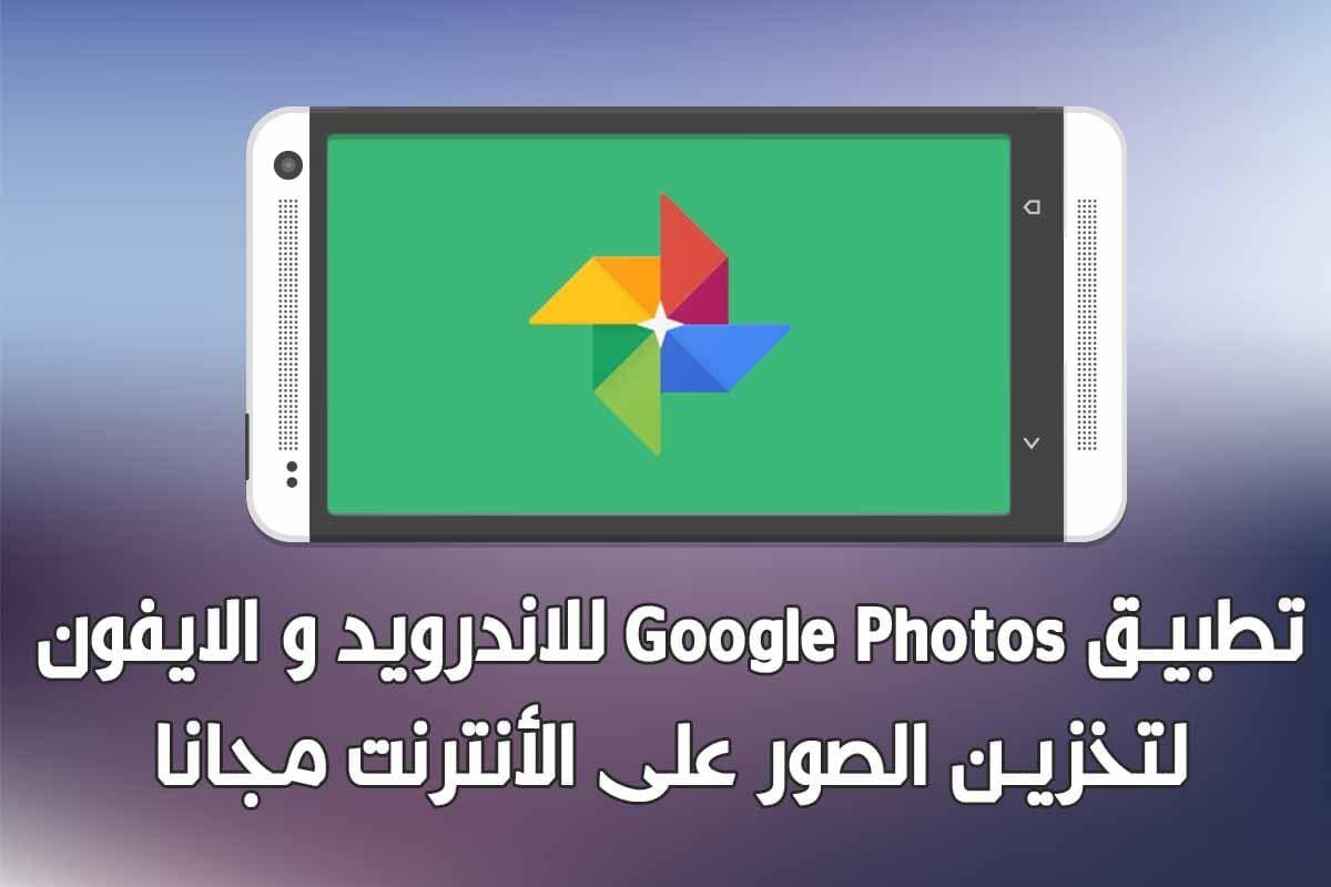 تحميل تطبيق صور جوجل Google Photos للأندرويد و للايفون Google Photos Photo Google