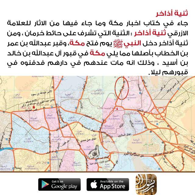 ثنية أذاخر من الطريق النبوي في دخول مكة المشرفة World Map Map Map Screenshot
