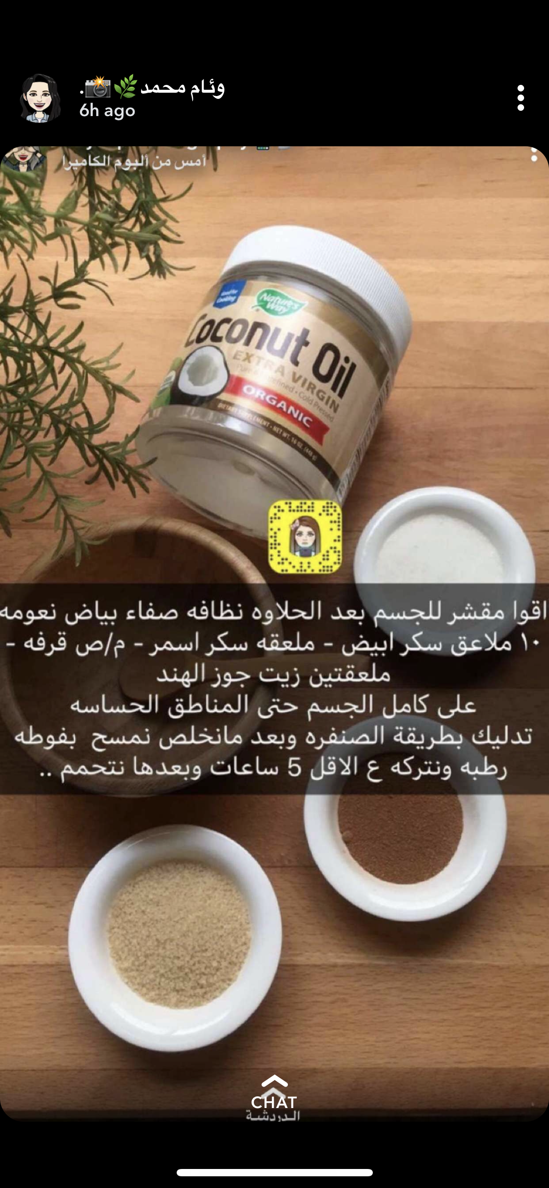 Pin By Goody Yousef On تجميل Skin Treatments Skin Care Body Care