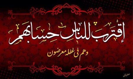 صور ايات من القرآن الكريم مكتوبة ميكساتك Neon Signs Holy Quran Neon