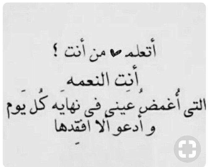 و لنا في الحلال لقاء Quotes For Book Lovers Arabic Quotes Romantic Words