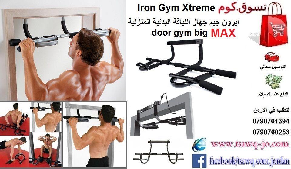 ايرون جيم اكستريم ماكس جهاز لياقة بدنية Iron Gym Xtreme Max السعر 28 دينار التوصيل مجاني للطلب في الاردن 790761394 00962 790760253 0096 Iron Gym Door Gym Gym