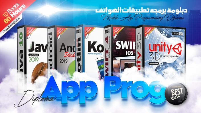 دبلومة تعليم برمجة التطبيقات للهواتف الذكية Mobile App Programming Mobile App App