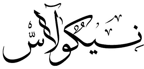 Tu Nombre En Arabe Disenos De Tatuajes Arabes Tatuajes En Arabe Disenos De Unas Nombres En Arabe