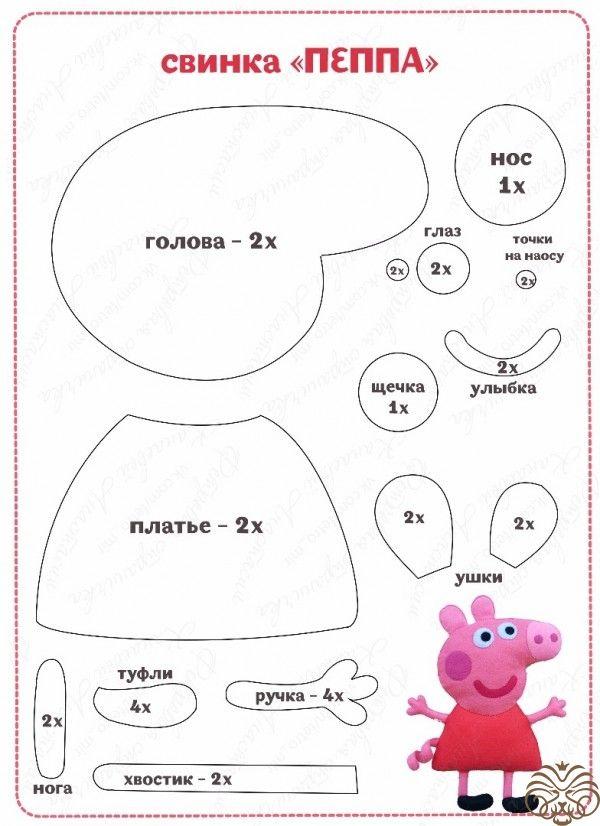 Peppa Pig de feltro - Rukodelion | Puppe und Plüshie | Pinterest ...