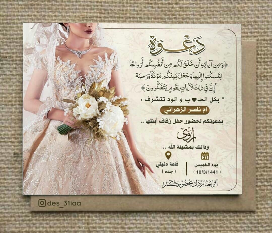 دعوة زفاف Wedding Cards Images Photo Collage Design Poster Background Design