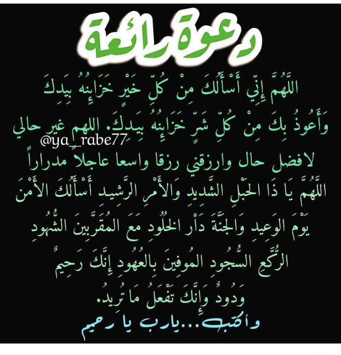 Pin By El Hadri On Islam Duaa Islam Islam Islam Quran