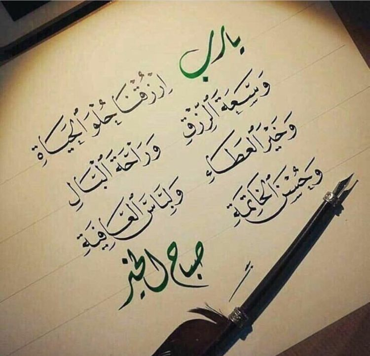 صباح الخير حبيبي Good Morning Calligraphy Arabic Calligraphy