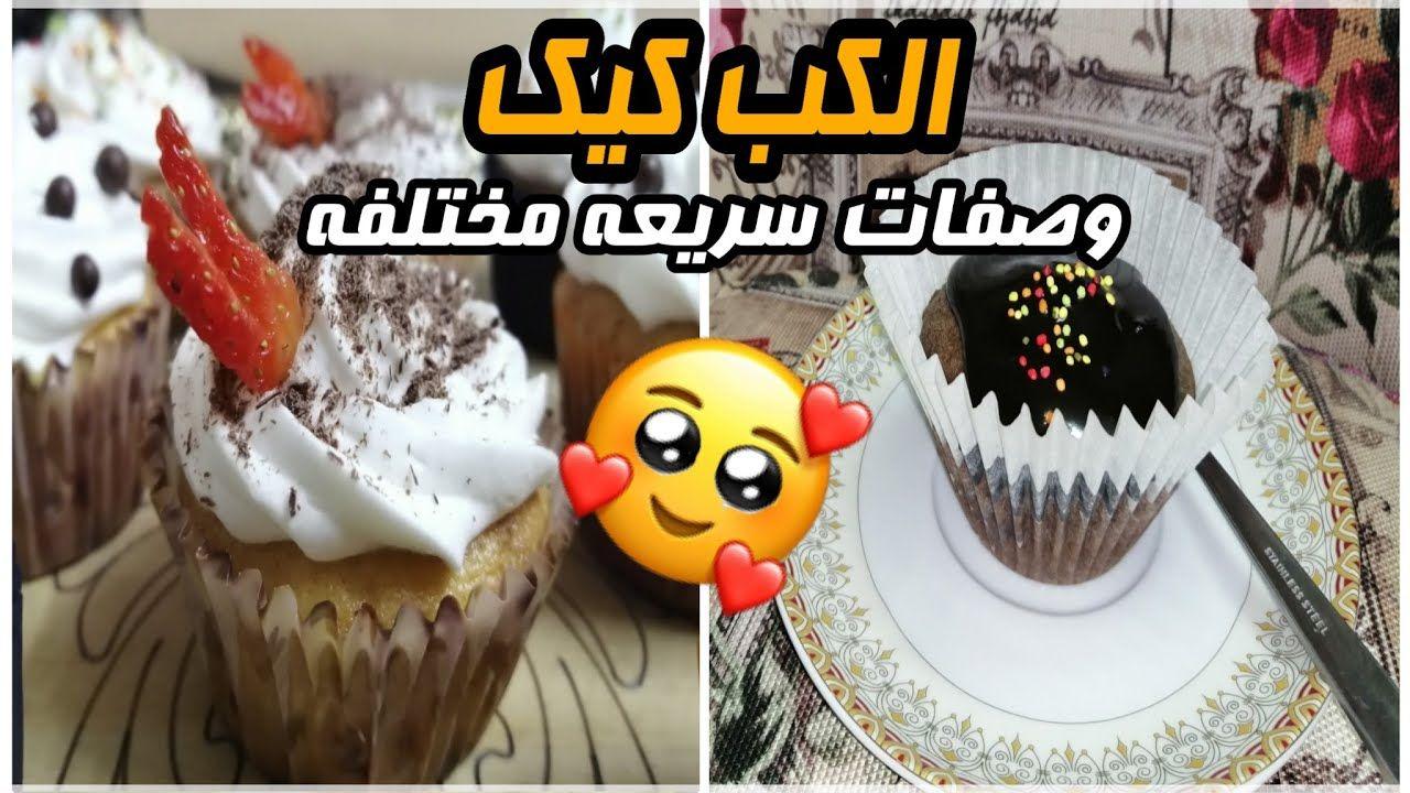 من اليوم لا حاجه لشراء الكب كيك طريقة عمل كب كيك بوصفتين مختلفين Food Videos Desserts Desserts Dessert Recipes