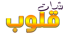 شات قلوب شات قلوب للجوال Company Logo Tech Company Logos Logos