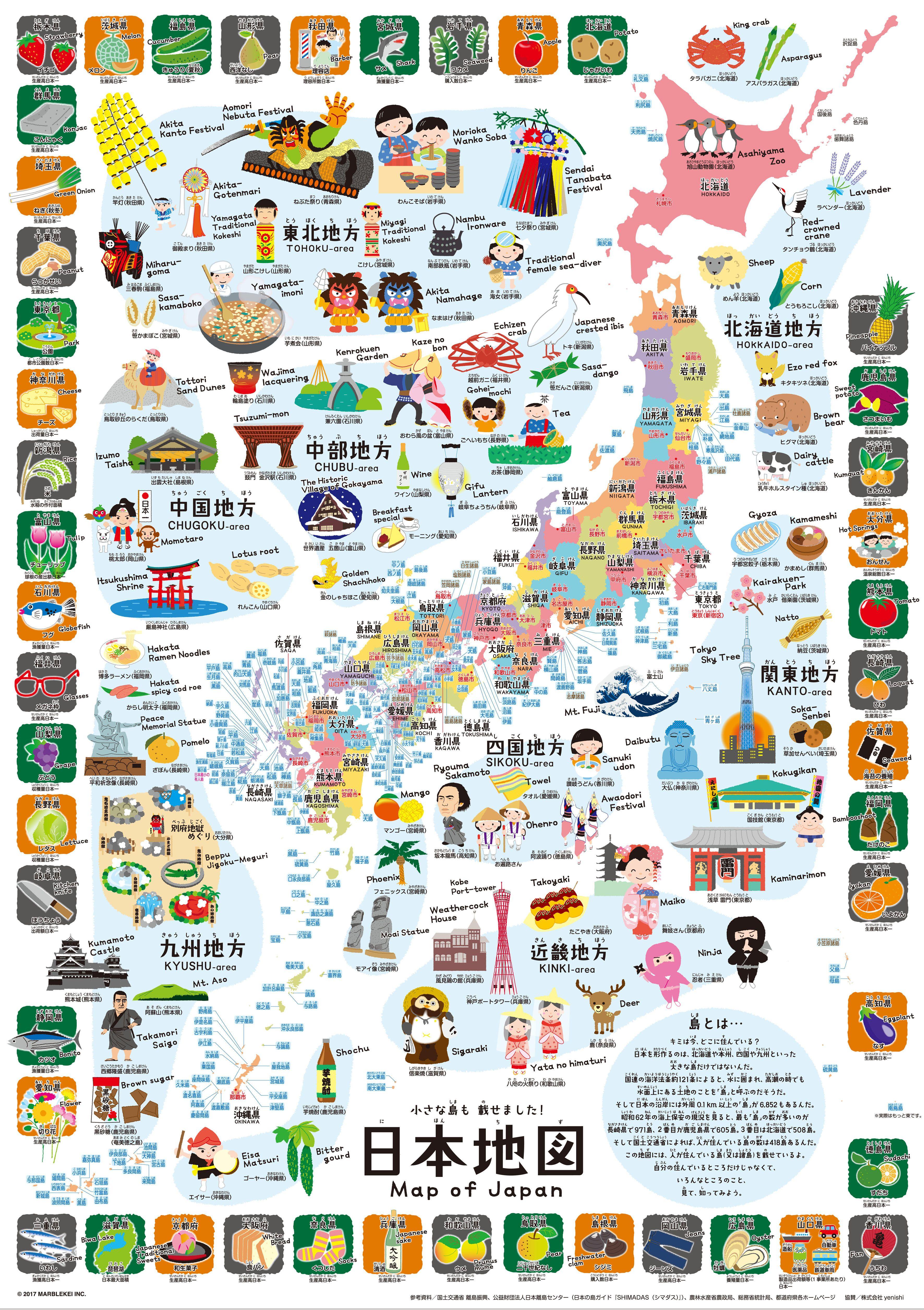 書き込める!小さな島も載せました!日本地図 Map of Japan