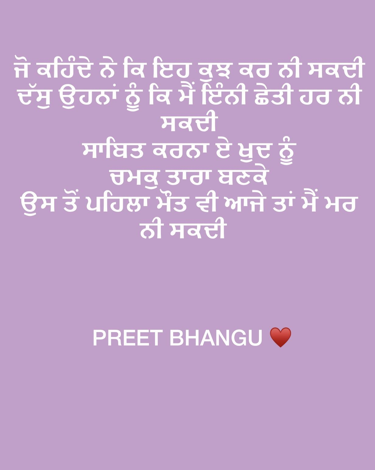 My Friend You Are The Best Husanbhangu Touching Quotes Punjabi Quotes Miss You Friend