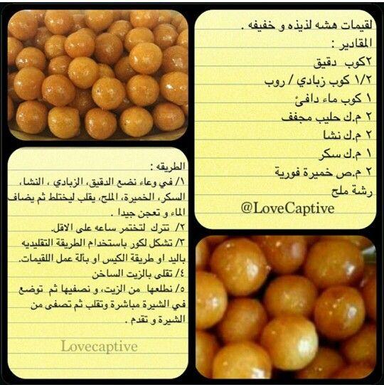 لقيمات هشه ولذيذه Cooking Recipes Desserts Ramadan Recipes Food