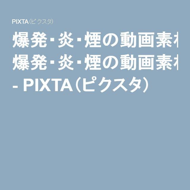 爆発・炎・煙の動画素材集 - PIXTA(ピクスタ)