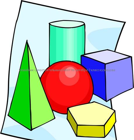 Решебник по алгебре самостоятельные работы 7 класс кузнецова