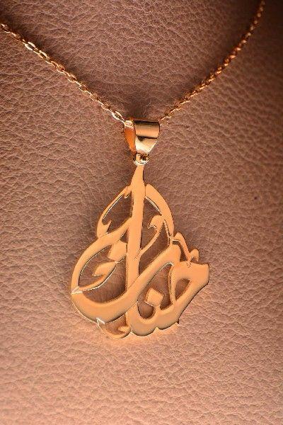 سلاسل ذهب مكتوب عليها حروف واسماء منتدى سهر بنت الريف Gold Necklace Jewelery Necklace