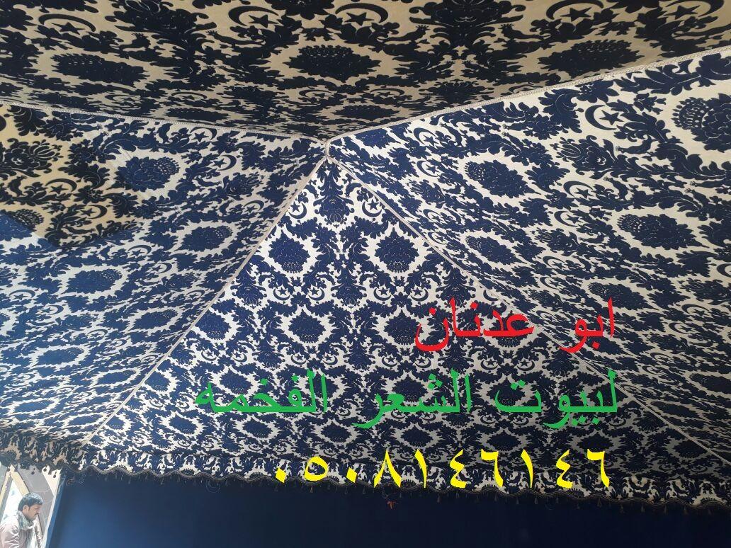 بيوت شعر ملكية كنب بيوت شعر سوبر ملكي صور بيوت شعر ملكية