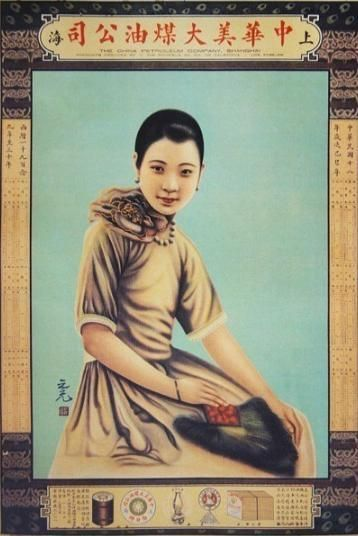 Shanghai Old Chinese Poster Art From 1930 S A Very Sleek And