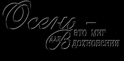 86040220_large_osen.png