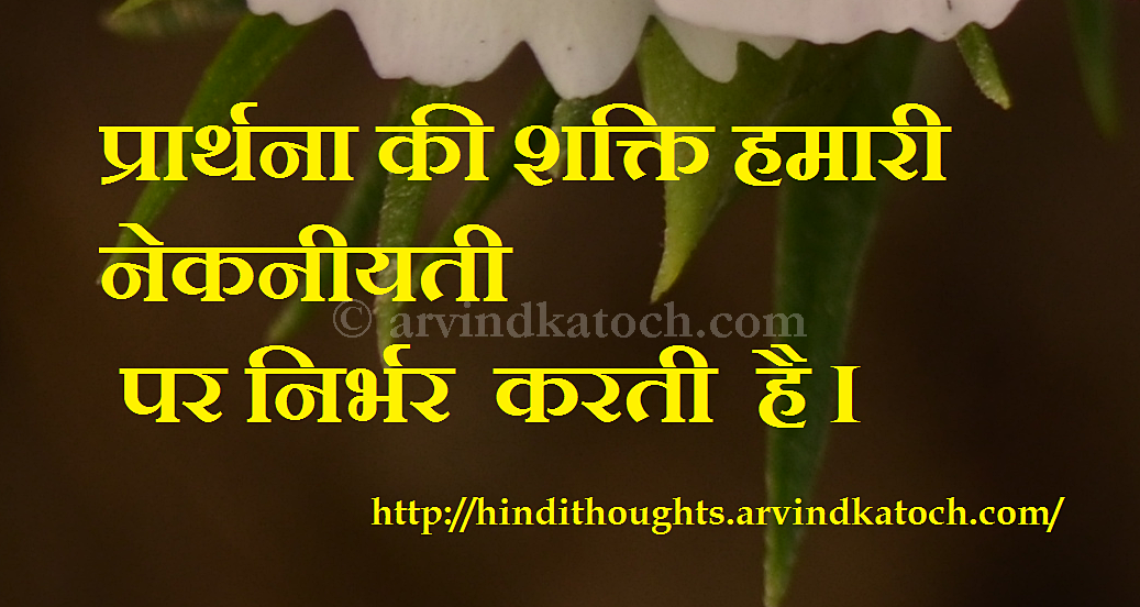 Thought In Hindi Strength Of Prayer My Favourite Hindi Thoughts