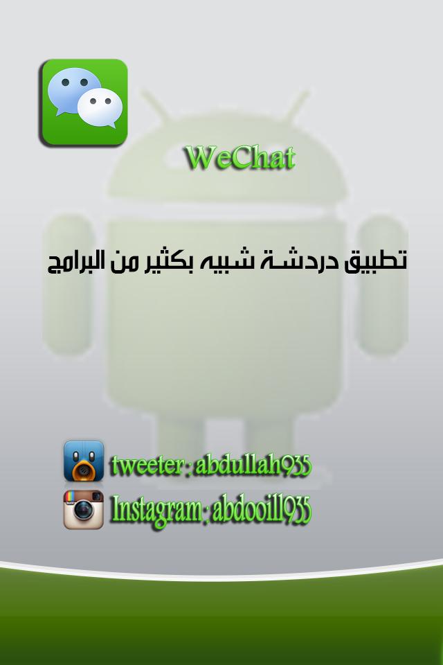 برنامج محادثة شبيه ببقية البرامج WeChat للأندرويد برنامج
