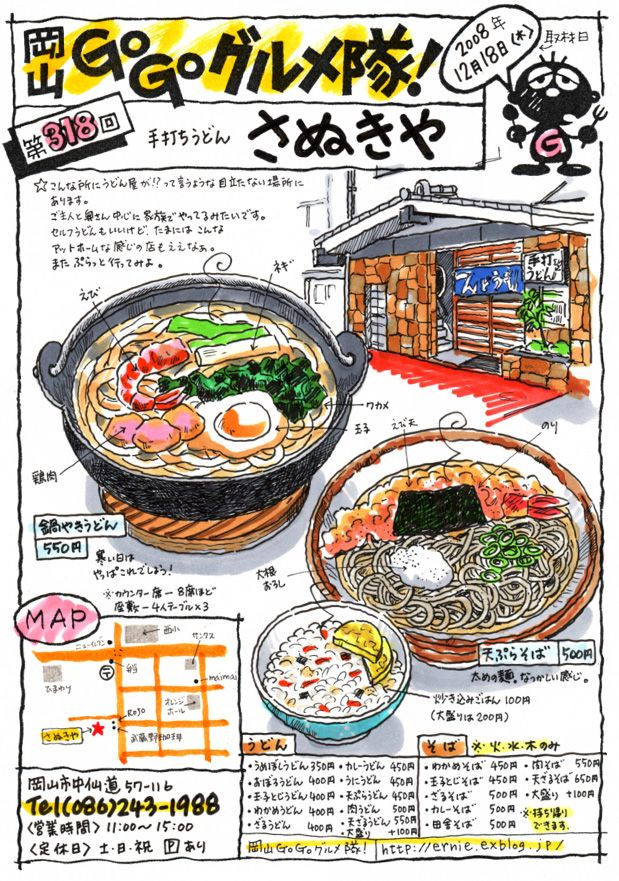 岡山県の美味いものイラスト日記 日本料理 日本食のアート 食品イラスト