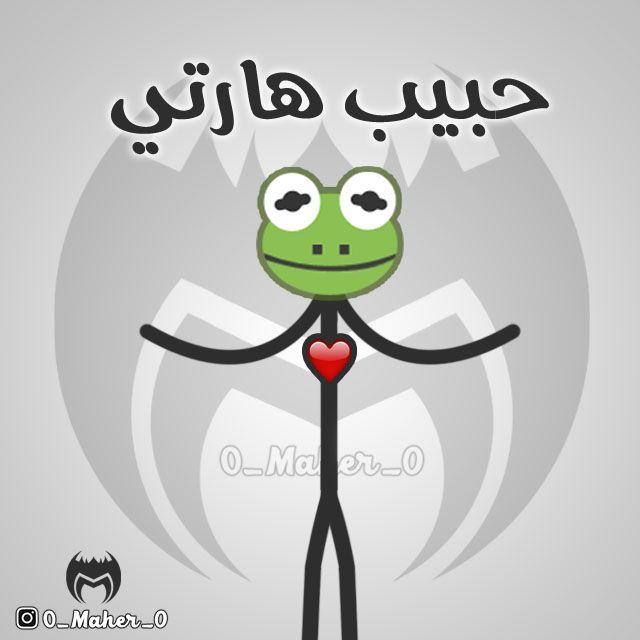 كولكشن الضفدع الضفدع الاخضر الضفدع كيرمت كوميك الضفدع تحشيش ستيك مان الضفدع Funny Arabic Quotes Arabic Funny Funny Comments