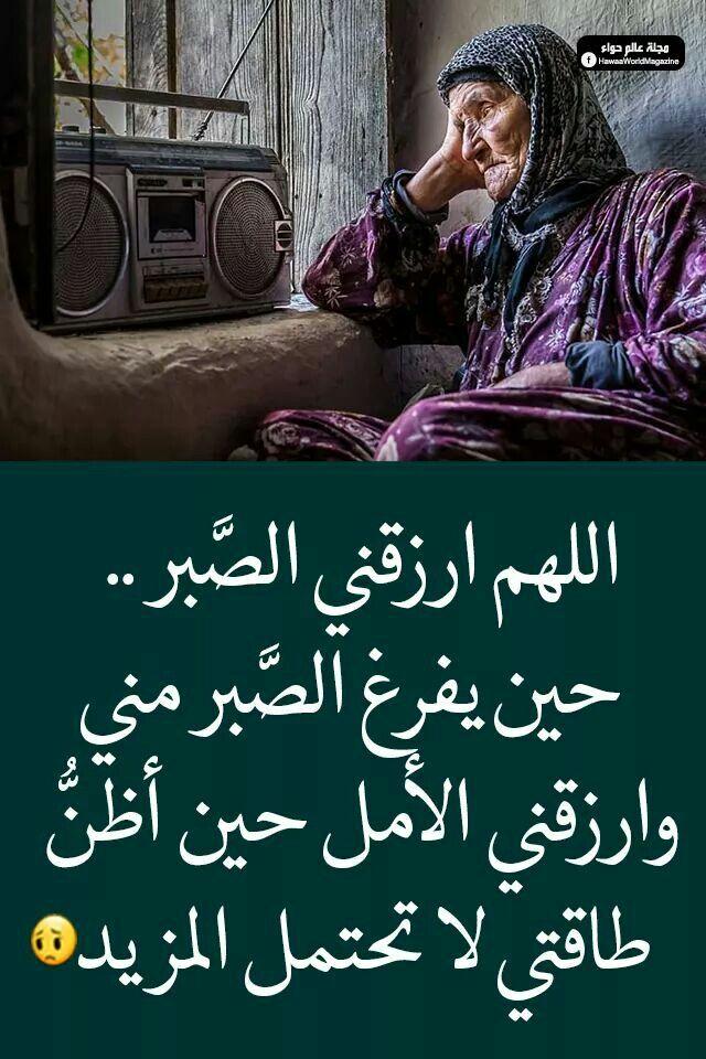 امين يارب العالمين Words Arabic Words Arabic Quotes