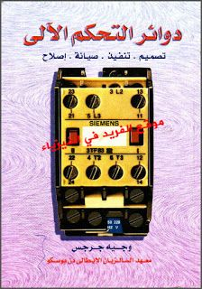 كتاب التحكم الالى وجيه جرجس pdf