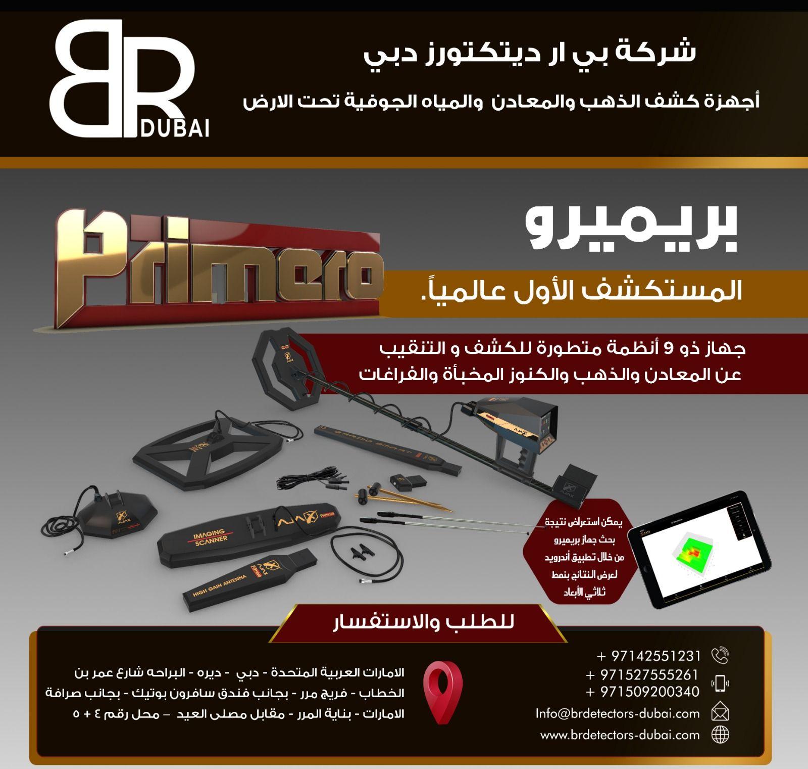 افضل اجهزة كشف الذهب بريميرو اجاكس Dubai Ads List