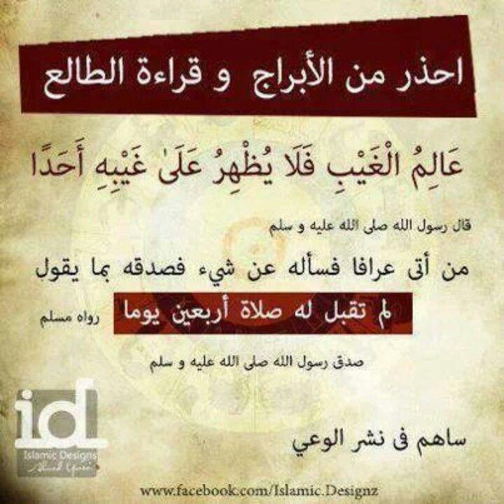 احذروا قراءة الأبراج Islamic Quotes Quotes Arabic Quotes