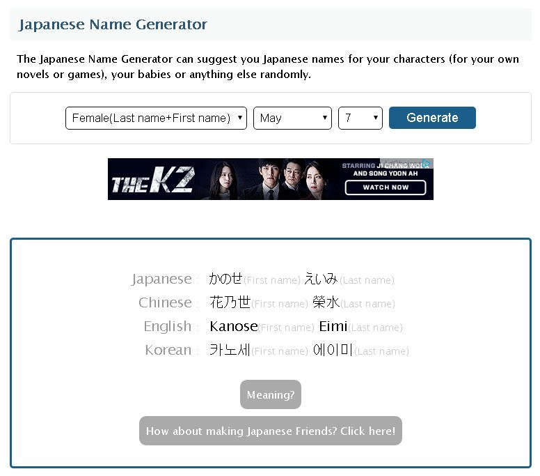 Japanese Names Generator If You Input Birthday And Gender Can Make Cute