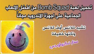 تحميل لعبة Bomb Squad من افضل الالعاب الجماعية على اجهزة الاندرويد مجانا Technology Squad Partners