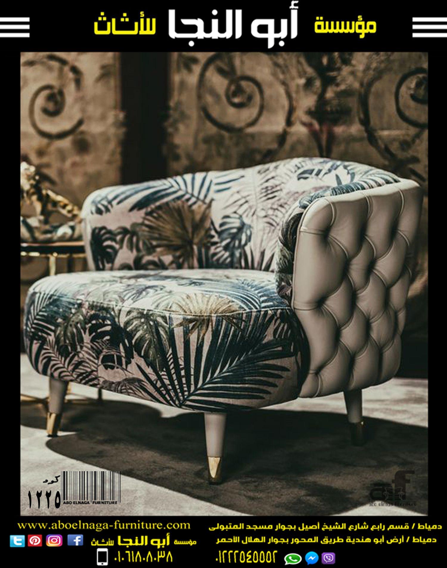 كود 1225 Sofa Design Upholstered Furniture Modern Sofa