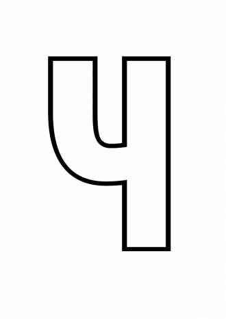 Трафарет раскраска буква о 136